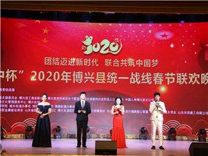 """""""万中杯""""2020年博兴县统一战线春节联欢晚会―――《统战之歌》"""