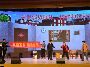 """""""万中杯""""2020年博兴县统一战线春节联欢晚会―――《同心圆》"""