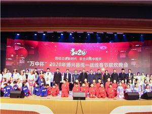 """""""万中杯""""2020年博兴县统一战线春节联欢晚会―――《歌唱祖国》"""