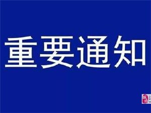 通知:汉台区公共文化服务场所闭馆、取消春节文化活动