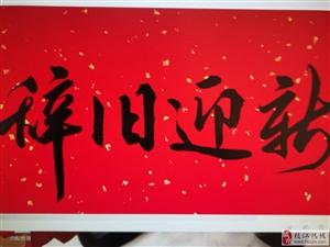 辞旧迎新(七律)文/张祯群