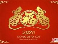 来凤百姓网祝您新年快乐!!