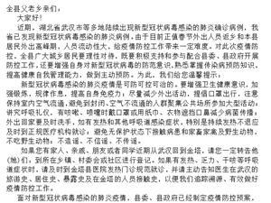【金塔焦点】致全县城乡居民的一封信