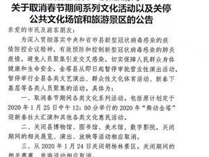 关于取消春节期间系列文化活动以及关停公共文化场馆和旅游景区的公告