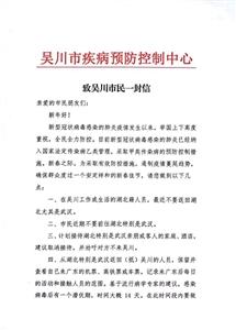 致吴川市民的一封信