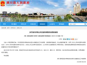 相互转告!潢川县所有公共交通车辆即日起全部暂停运营...