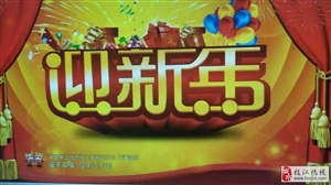 七律   魅力乡村新年来
