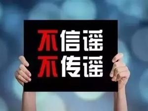 @宝丰人:不造谣!不信谣!不传谣!我们宝丰人要正确面对新型冠状病毒!