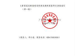 广东疾控中心文件