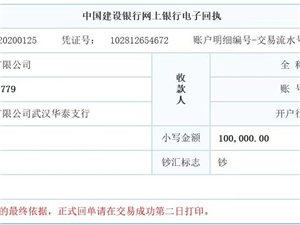 抗�粜滦头窝祝�江夏民企盛帆公司捐款120�f