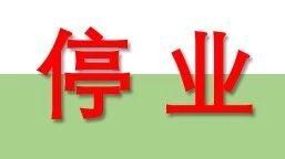 【营口】关于春节期间立即停止经营活动的紧急通知