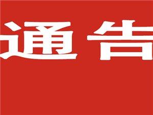 高邑县人民政府通告