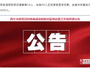 2020年1月26日青海省新型冠�畈《靖腥镜姆窝滓咔榍�r