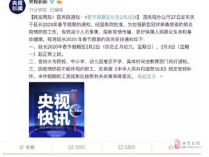 ���赵和ㄖ�:春�假期延�L到2月2日