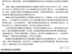 青海省市�霰O督管理局查�一起高�r售�u�t用口罩�`法行��