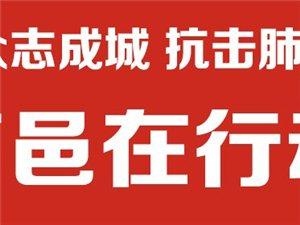 高邑县文化广电体育和旅游局关于停止举办大型聚集性群众文化旅游活动等事宜