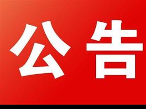 通城县城区粮油应急供应公告