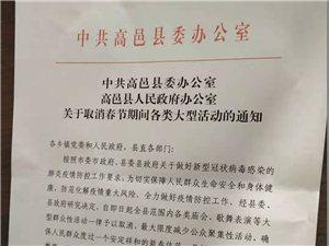 高邑取消春节期间各类大型活动的通知