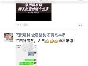 于都也出了一位中国好房东,抗击肺炎免租一个月