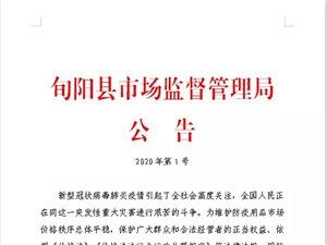 旬阳县市场监督管理局公告(2020年第1号)