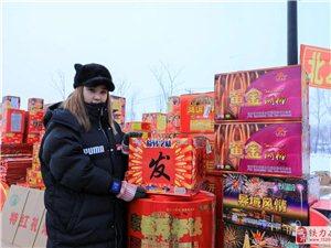 红红火火过大年――鞭炮售卖篇
