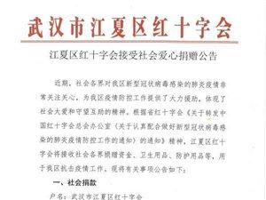 武�h信�������事�账�向江夏�^�t十字��捐款10�f元