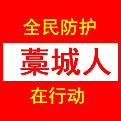 蛟河区网信办、蛟河区公安局关于依法依规打击网络谣言的通告