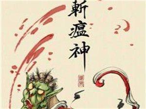 《斩瘟神》作者/张敬年