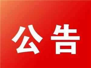 蠡县人民政府重要通告
