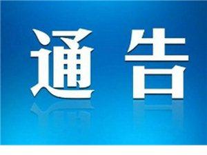 旬阳县疫情防控工作领导小组发布3号通告
