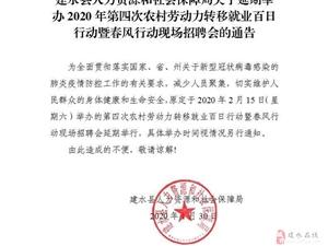 建水�h人力�Y源和社��保障局�P于延期�e�k2020年春�L行�诱衅��通告