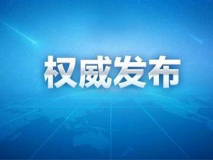 【腾冲权威发布】防控新型冠状病毒感染肺炎专栏
