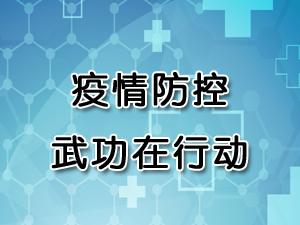 【众志成城抗疫情】疫情防控―武功在行动