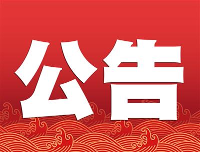 �o急|�P于平川�^公交�路及出租��v2月1日起�和_\�I的公告!