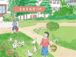 �S都�h人民政府 �P于禁止在城市建成�^住宅��、居民社�^�蕊��B家畜家禽的通告