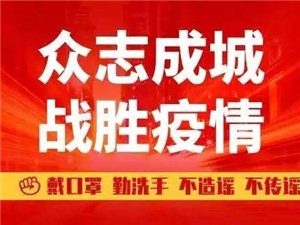 肃州区新冠肺炎疫情防控宣传标语