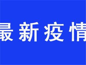 2月3日0时至12时,惠民新增一例确诊病例,滨州累计确诊病例11例