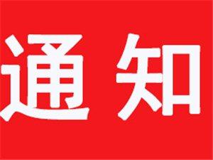 博兴县公安局交警大队车管所和服务网点开放时间延期至2月10日(正月十七)