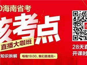 """��2020��考行�y""""�革""""看2020海南省考�淇夹路较�"""