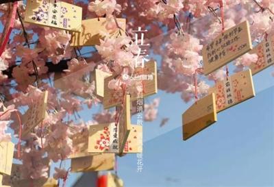 今日立春――�L雨�^后便是春暖花�_