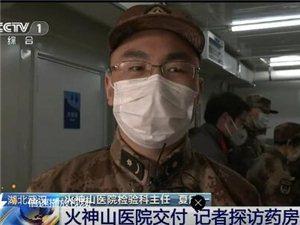 武汉火神山医院检验科主任是东台乡友!