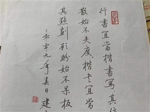 潢川县硬笔书法家刘书鸿收藏当代书法家师友作品