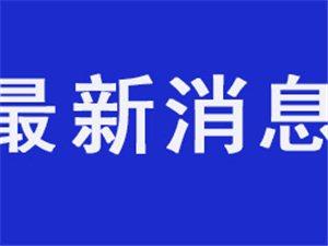 2020年2月4日0时至12时,滨州市新型冠状病毒感染的肺炎疫情情况