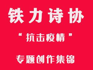 """铁力市诗词协会""""抗击疫情""""专题创作集锦"""