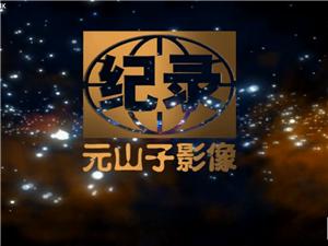 元山子影像-片头LOGO