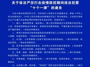 """【通告】关于依法严厉打击疫情防控期间违法犯罪""""十个一律"""""""