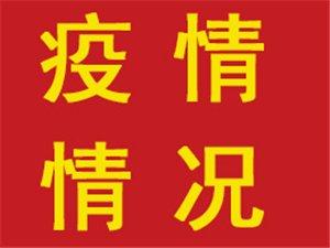 2020年2月4日12时至24时,滨州市新型冠状病毒感染的肺炎疫情情况