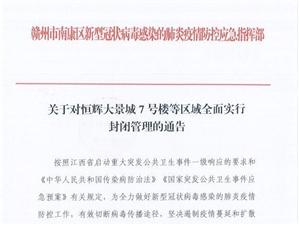 南康�^��3��疫�c全面封�]管理:恒�x大景城7���、唐江��f稼村大塘133