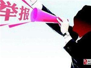 山阳县防控工作领导小组办公室发布有奖举报办法