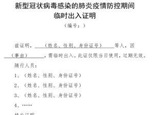 【加急通知】潢川居民小区封闭范围再扩大,城区实行出入证管理制度!